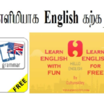 Helo App Tamil | Learn Tamil Easily On Android & iOS Mobile