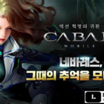 Cabal Mobile Apk [Release Date & Gameplay] For Android, iOS & PC