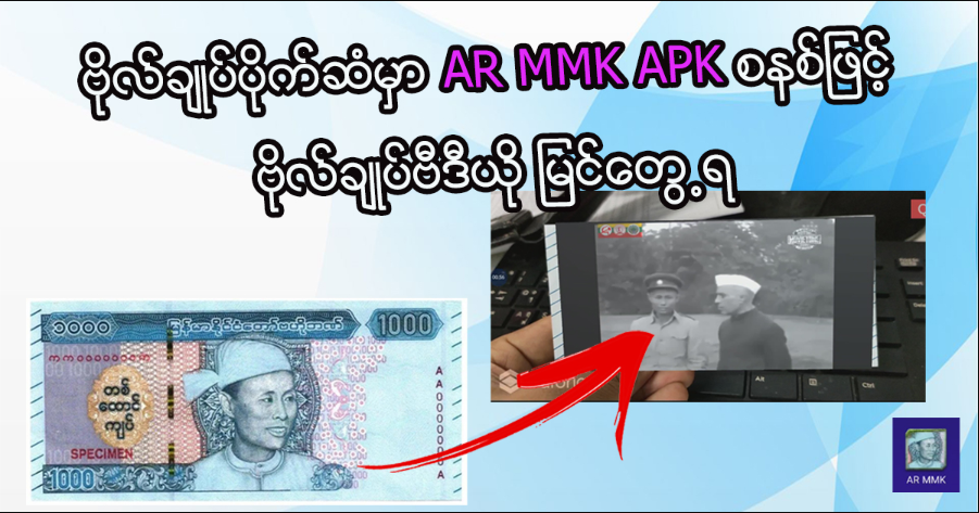 AR MMK Apk Download For Android & iOS Mobile For Free